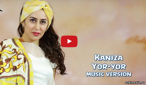 Kaniza - Yor-yor | Каниза - Ёр-ёр (music version)2016 ()