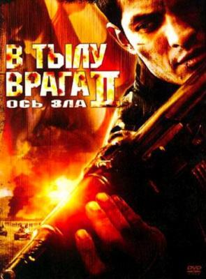 В тылу врага 2: Ось зла / Behind Enemy Lines II: Axis of Evil (2006)