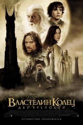 Властелин колец: Две крепости / The Lord of the Rings: The Two Towers (2002)