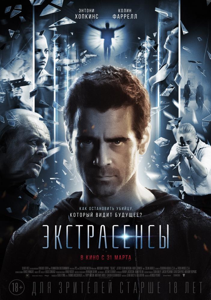Ekstrasenslar Uzbek tilida O'zbekcha tarjima kino HD