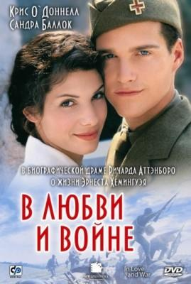 В любви и войне / In Love and War (1996)