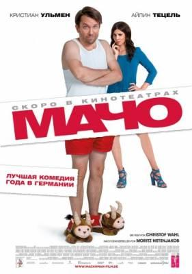 Мачо Мэн / Macho Man (2015)